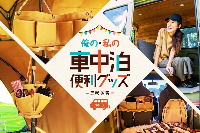 俺の・私の車中泊グッズ「帆布の小物入れ:スプーンフル」三沢真実さんのアイキャッチ画像