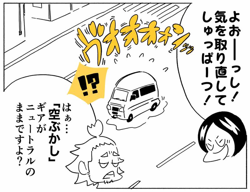 旅する漫画家シミによる連載「Wheeeels!」第2話の11コマ目