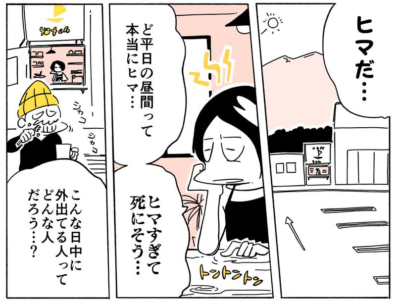 旅する漫画家シミによる連載「Wheeeels!」第3話の1コマ目