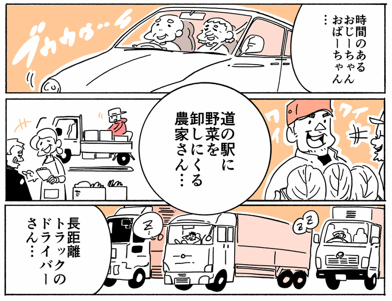 旅する漫画家シミによる連載「Wheeeels!」第3話の2コマ目