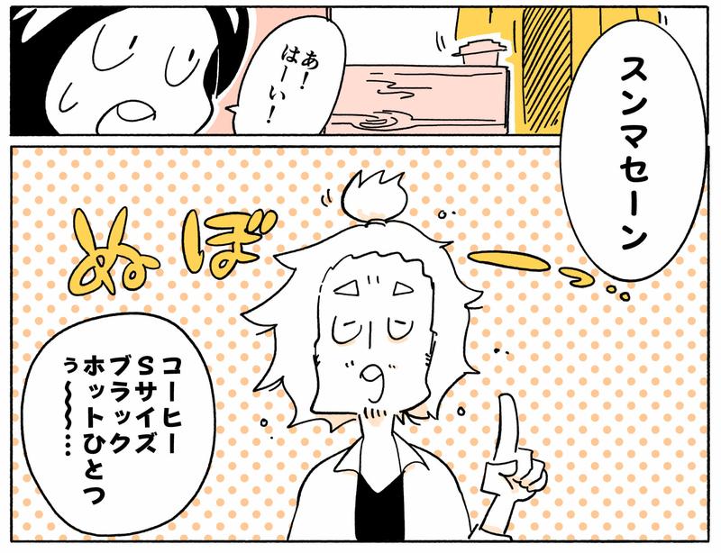 旅する漫画家シミによる連載「Wheeeels!」第3話の3コマ目