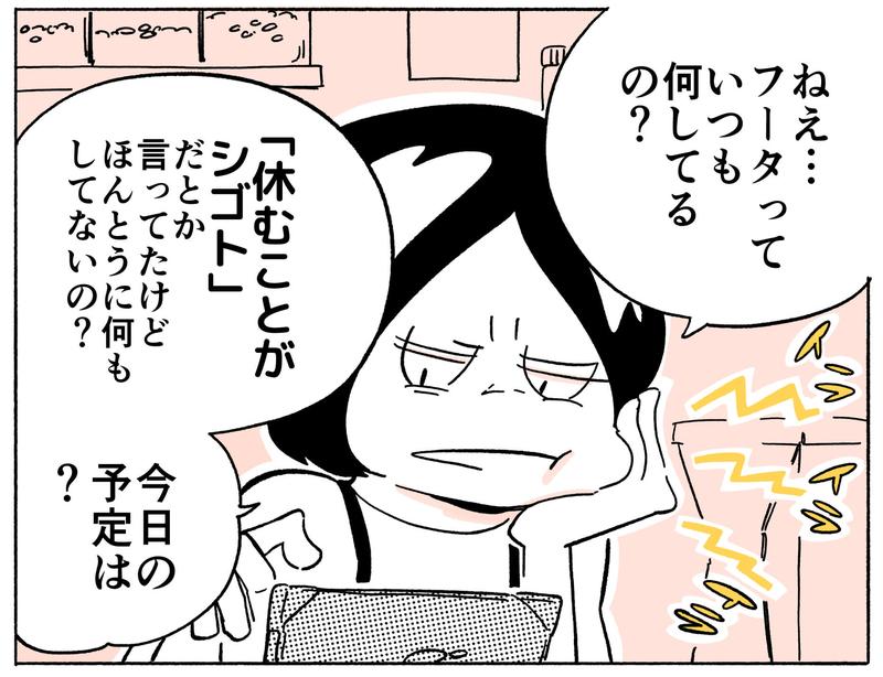 旅する漫画家シミによる連載「Wheeeels!」第3話の5コマ目
