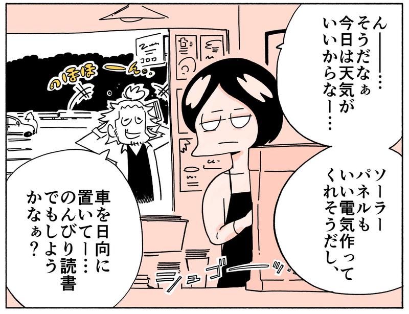 旅する漫画家シミによる連載「Wheeeels!」第3話の6コマ目