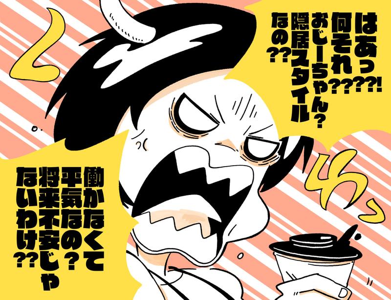 旅する漫画家シミによる連載「Wheeeels!」第3話の7コマ目