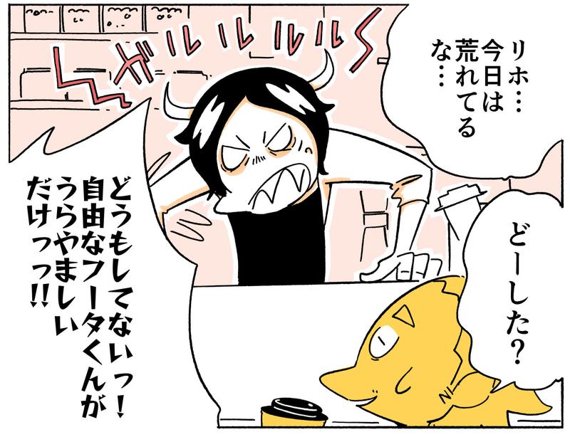 旅する漫画家シミによる連載「Wheeeels!」第3話の8コマ目