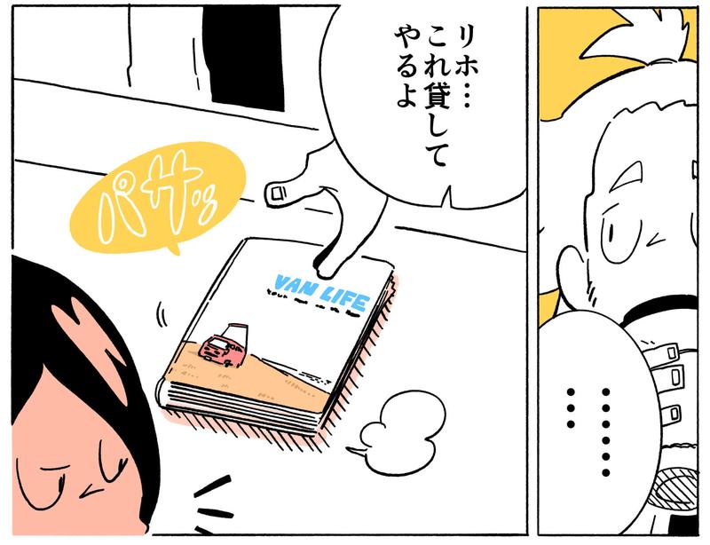 旅する漫画家シミによる連載「Wheeeels!」第3話の9コマ目