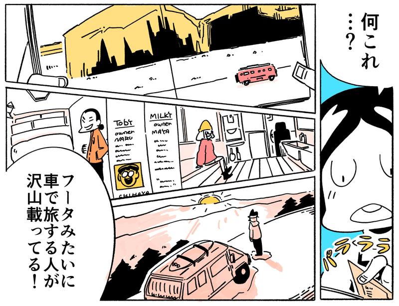旅する漫画家シミによる連載「Wheeeels!」第3話の10コマ目