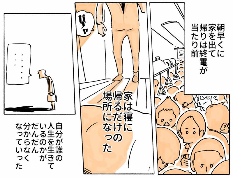 旅する漫画家シミによる連載「Wheeeels!」第3話の14コマ目