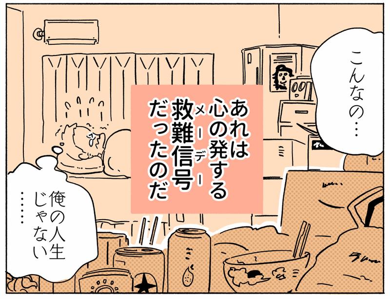 旅する漫画家シミによる連載「Wheeeels!」第3話の15コマ目