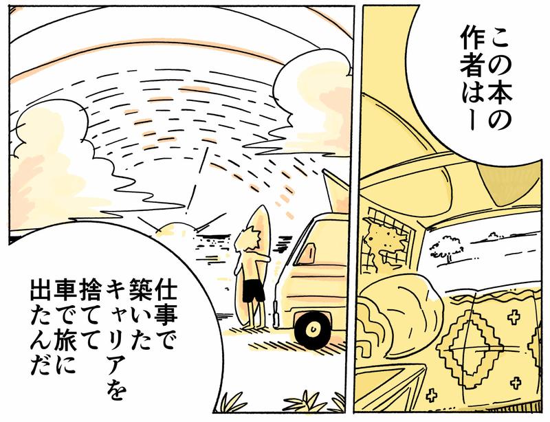 旅する漫画家シミによる連載「Wheeeels!」第3話の17コマ目
