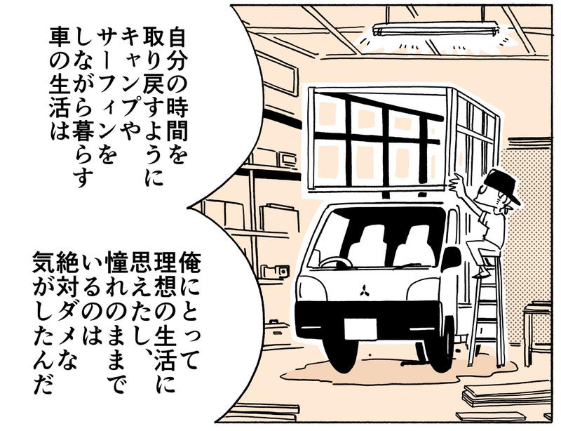 旅する漫画家シミによる連載「Wheeeels!」第3話の18コマ目