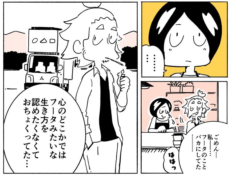 旅する漫画家シミによる連載「Wheeeels!」第3話の19コマ目