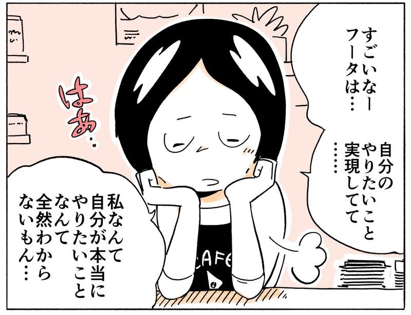 旅する漫画家シミによる連載「Wheeeels!」第3話の20コマ目