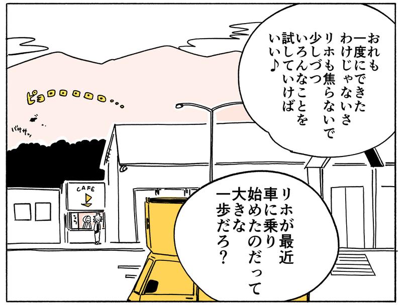 旅する漫画家シミによる連載「Wheeeels!」第3話の21コマ目