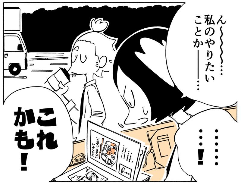 旅する漫画家シミによる連載「Wheeeels!」第3話の22コマ目
