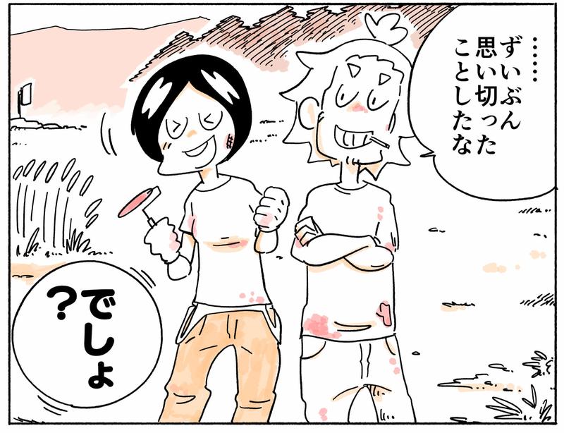 旅する漫画家シミによる連載「Wheeeels!」第3話の24コマ目