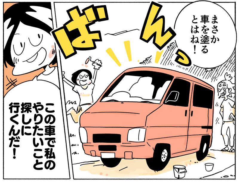 旅する漫画家シミによる連載「Wheeeels!」第3話の25コマ目