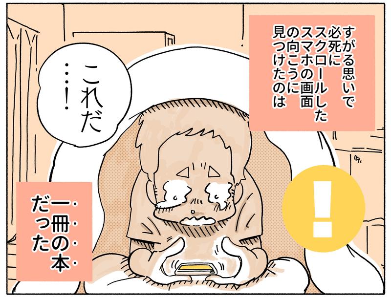 旅する漫画家シミによる連載「Wheeeels!」第3話の16コマ目