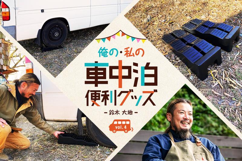 俺の・私の車中泊グッズ④「レベラー(カースロープ)」鈴木大地さんのアイキャッチ画像