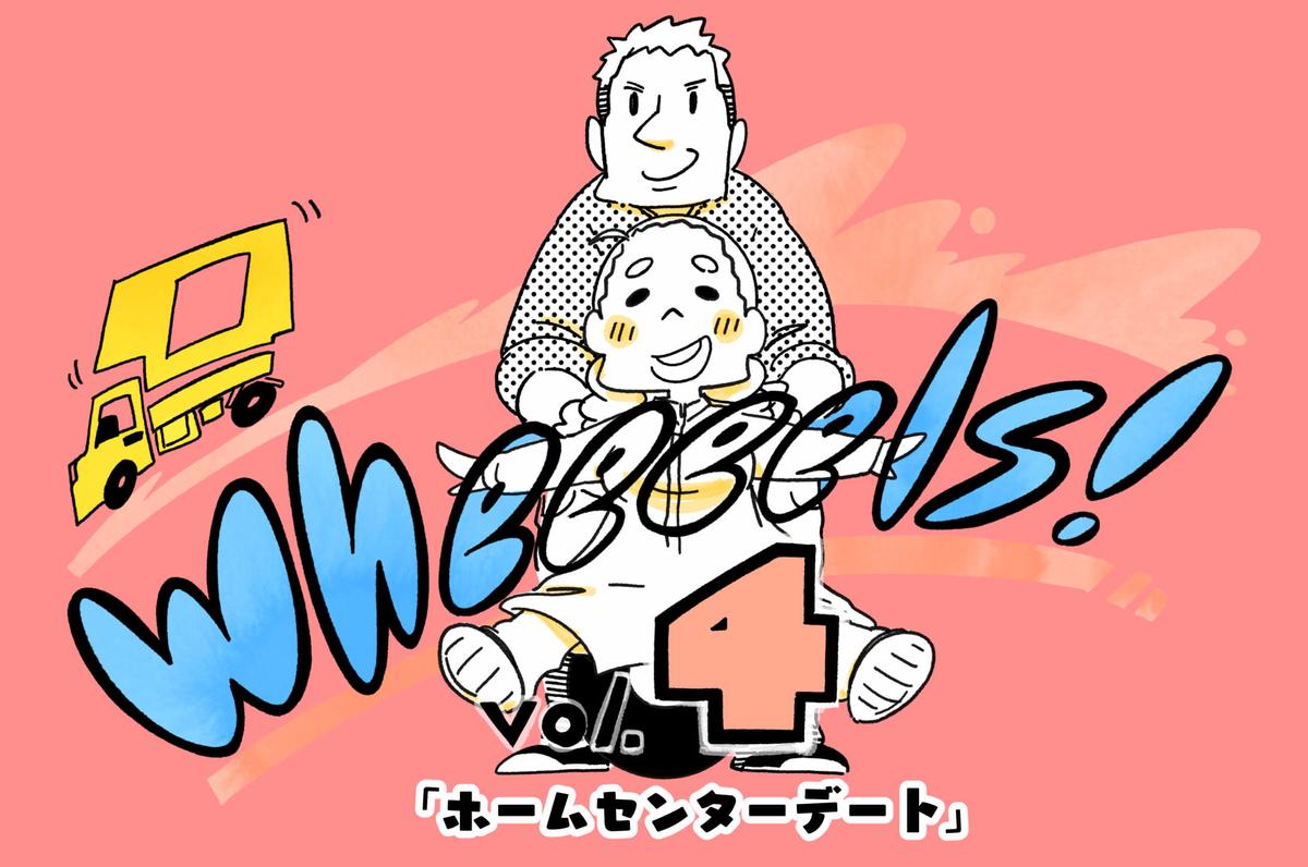 Wheeeels!第4話:ホームセンターデート