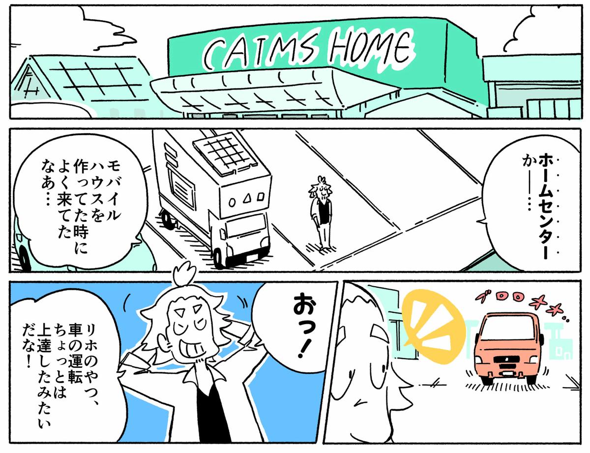 旅する漫画家シミによる連載「Wheeeels!」第4話の3コマ目