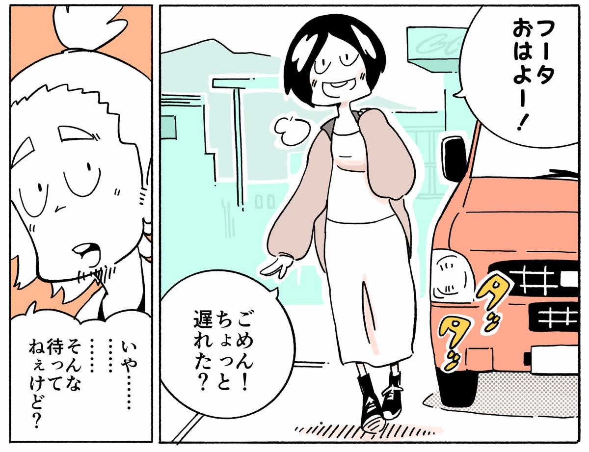 旅する漫画家シミによる連載「Wheeeels!」第4話の4コマ目