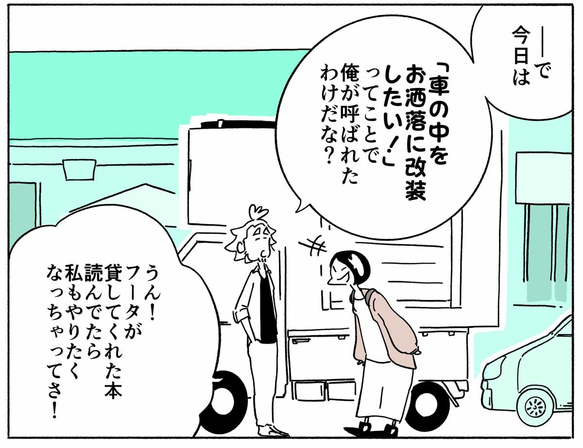 旅する漫画家シミによる連載「Wheeeels!」第4話の5コマ目