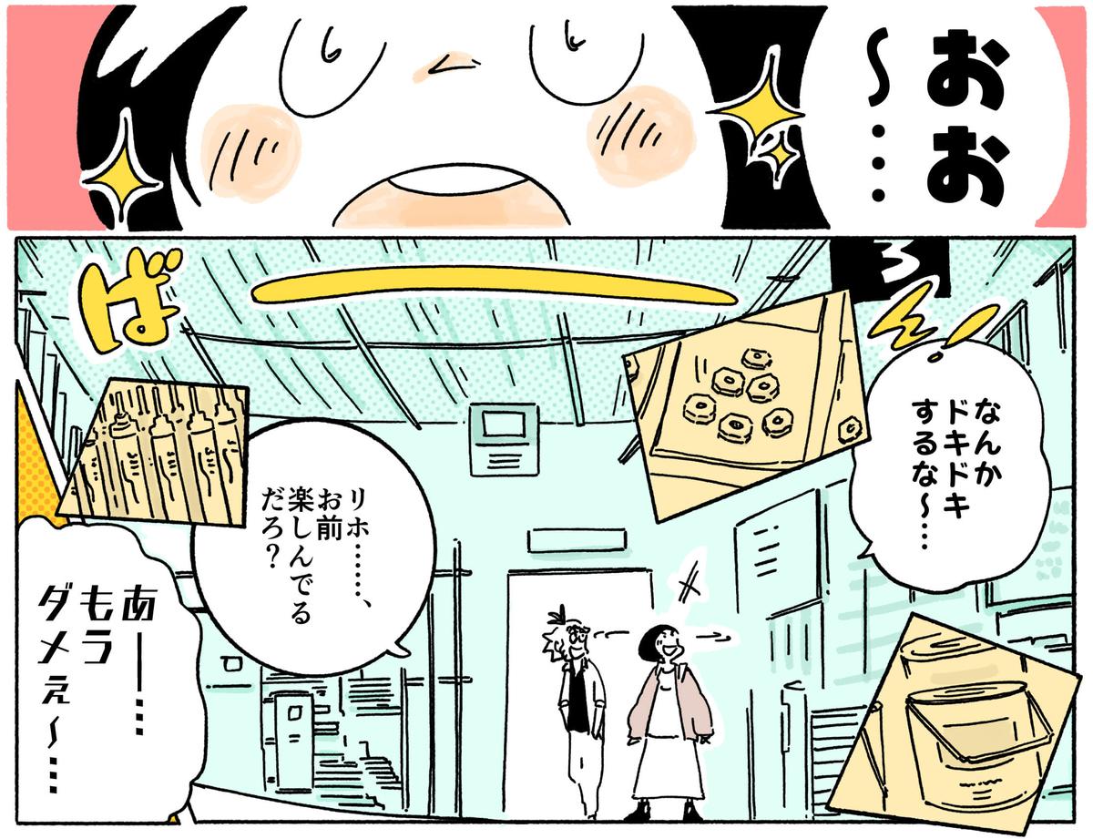 旅する漫画家シミによる連載「Wheeeels!」第4話の7コマ目