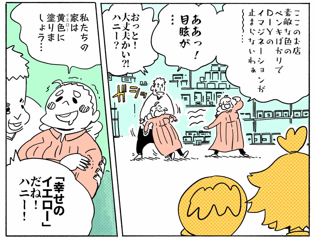 旅する漫画家シミによる連載「Wheeeels!」第4話の8コマ目