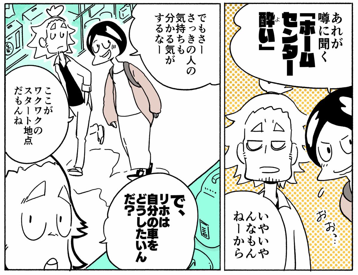 旅する漫画家シミによる連載「Wheeeels!」第4話の9コマ目