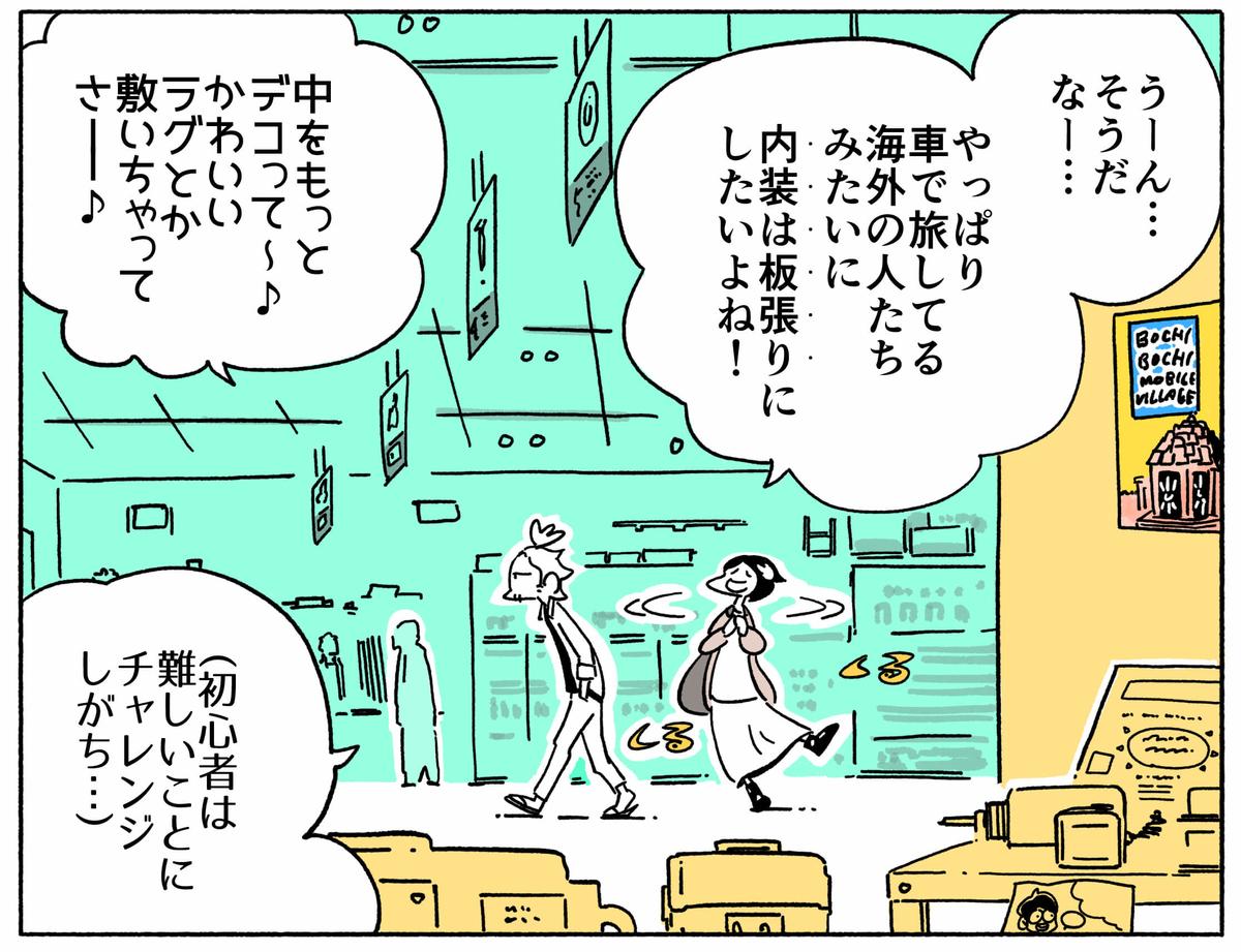 旅する漫画家シミによる連載「Wheeeels!」第4話の10コマ目