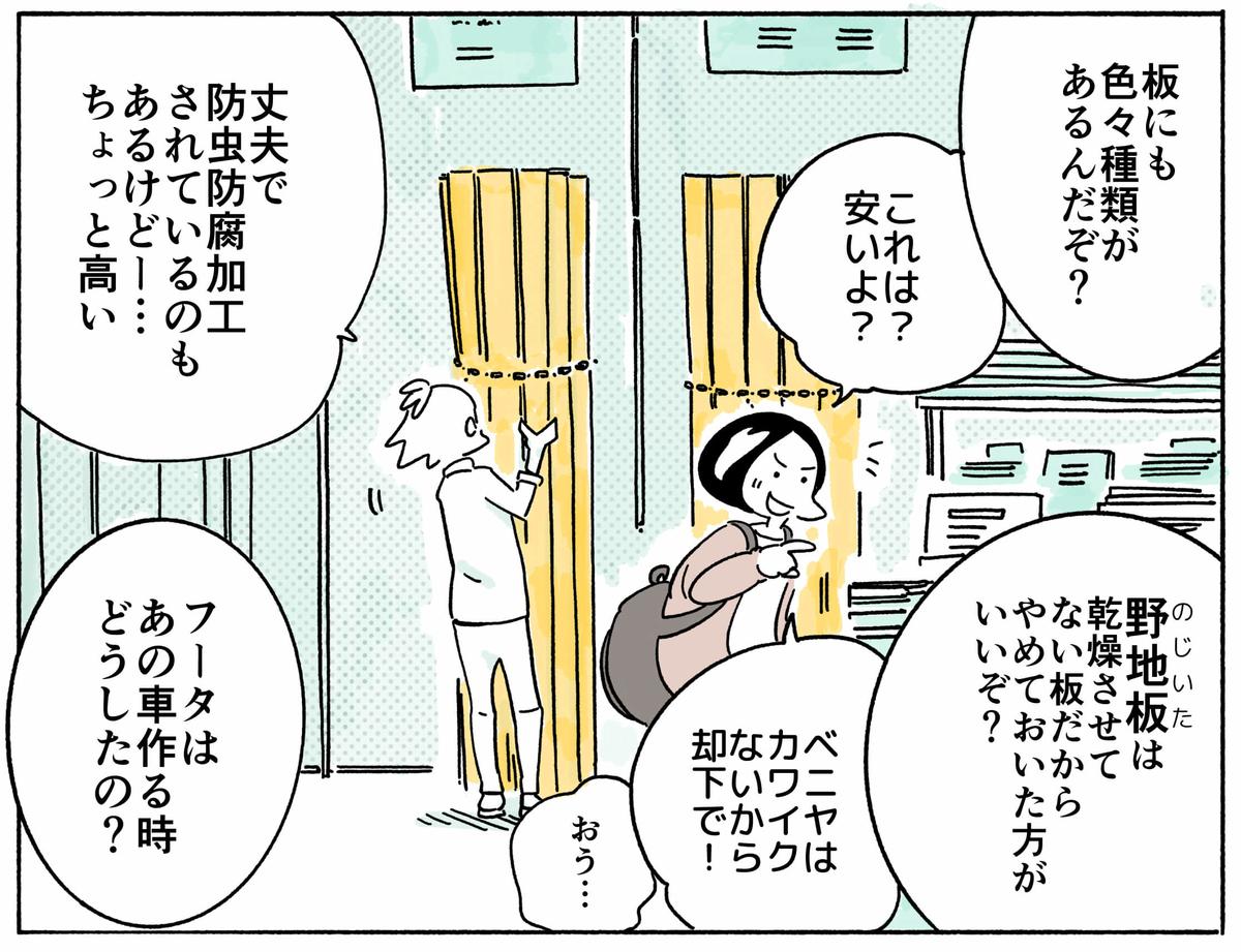 旅する漫画家シミによる連載「Wheeeels!」第4話の11コマ目