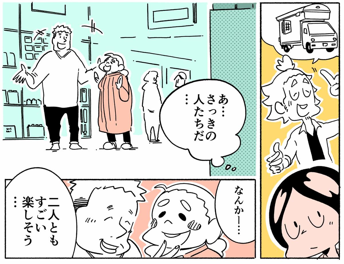 旅する漫画家シミによる連載「Wheeeels!」第4話の13コマ目