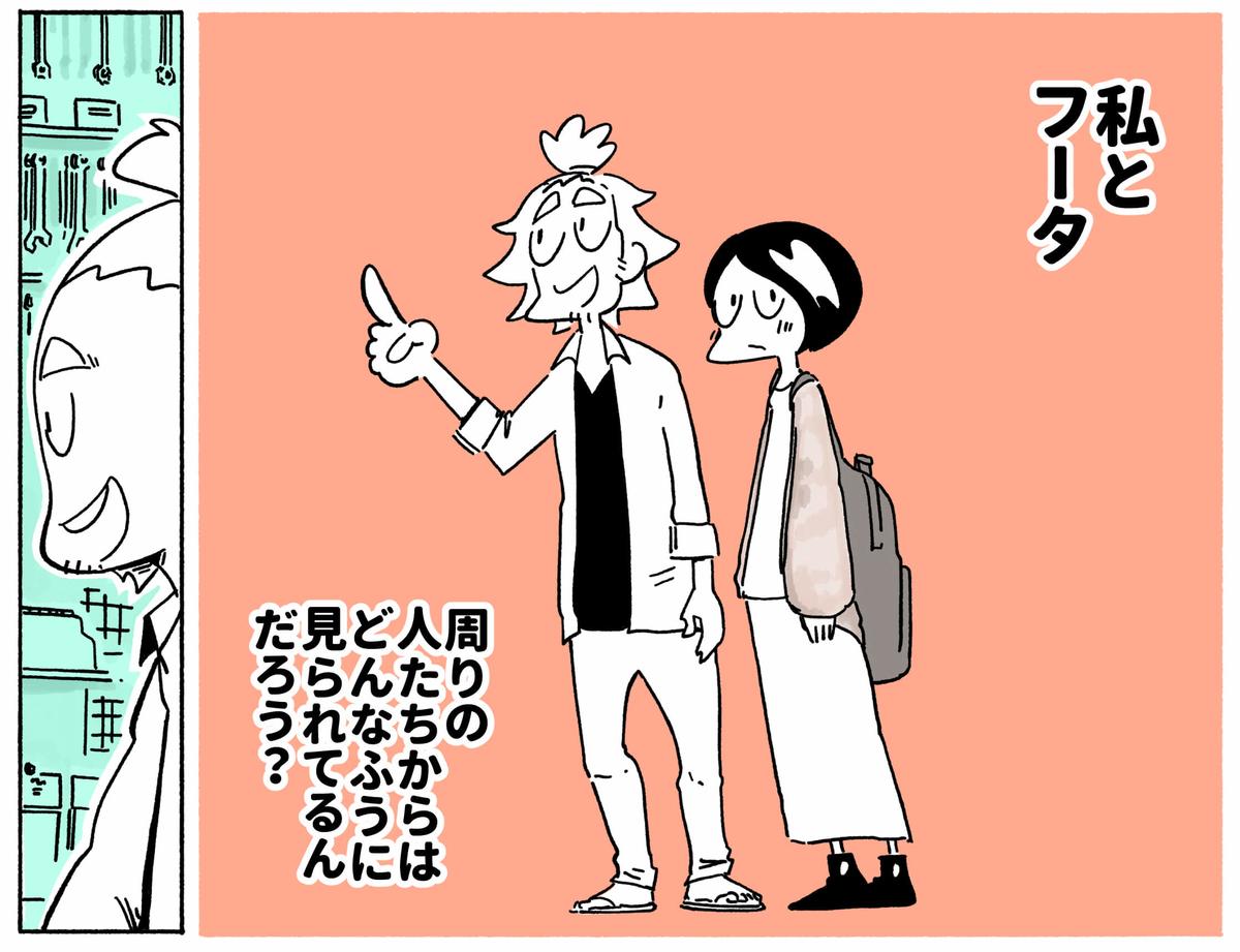 旅する漫画家シミによる連載「Wheeeels!」第4話の14コマ目