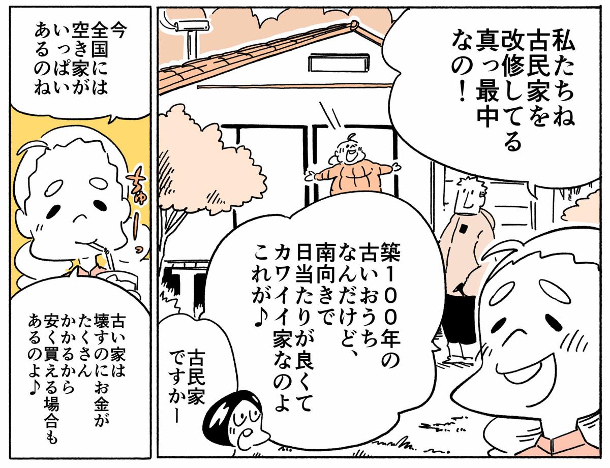 旅する漫画家シミによる連載「Wheeeels!」第4話の18コマ目