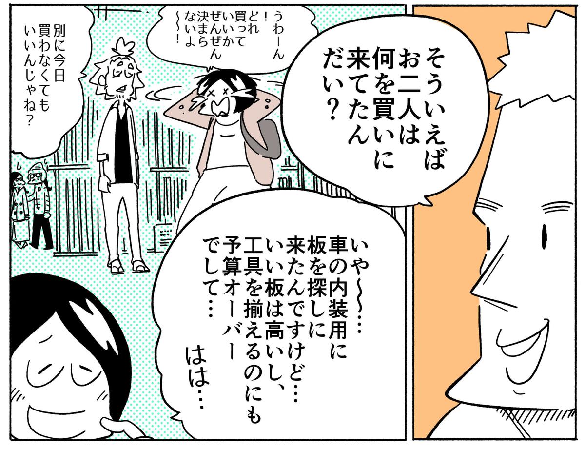 旅する漫画家シミによる連載「Wheeeels!」第4話の20コマ目