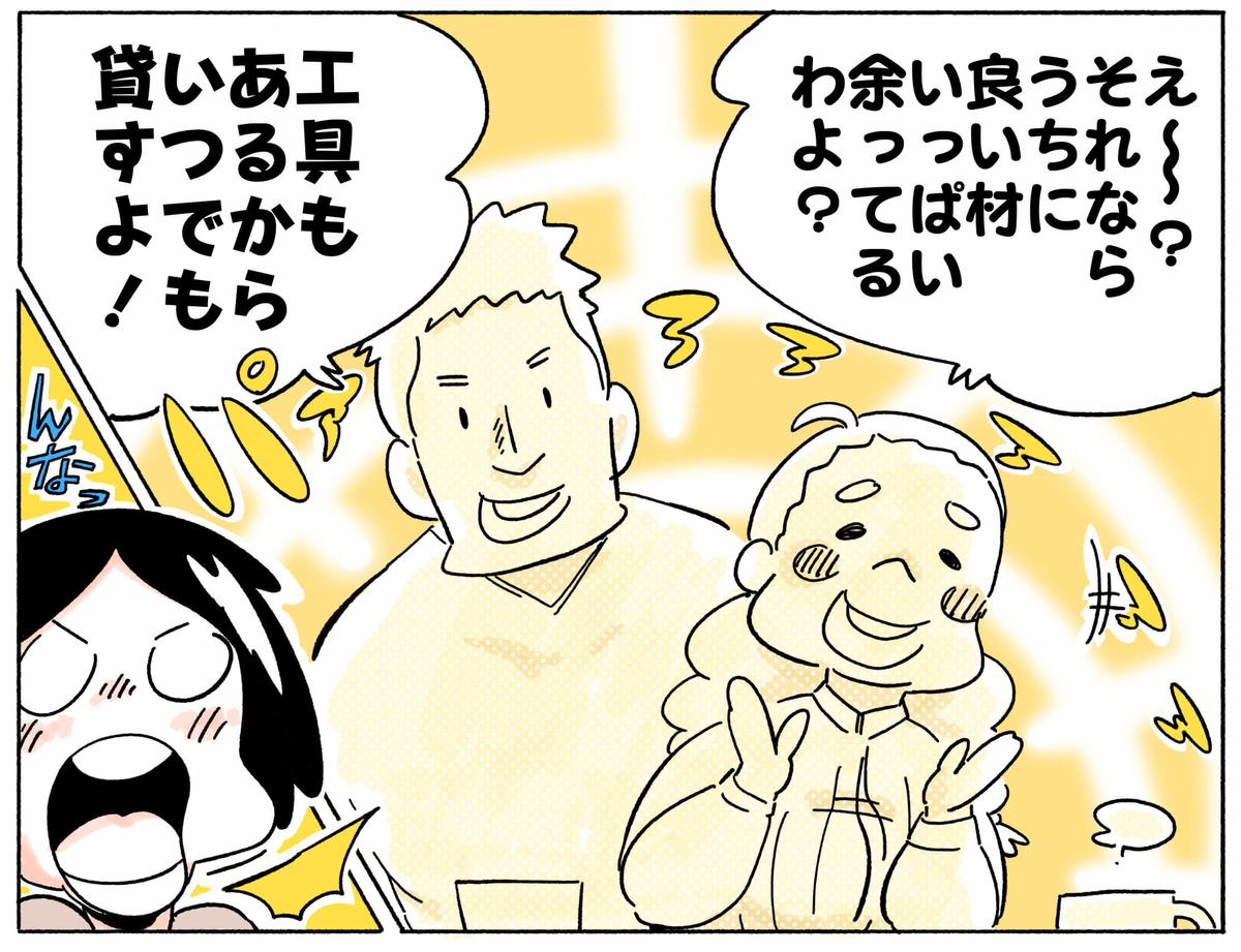 旅する漫画家シミによる連載「Wheeeels!」第4話の21コマ目
