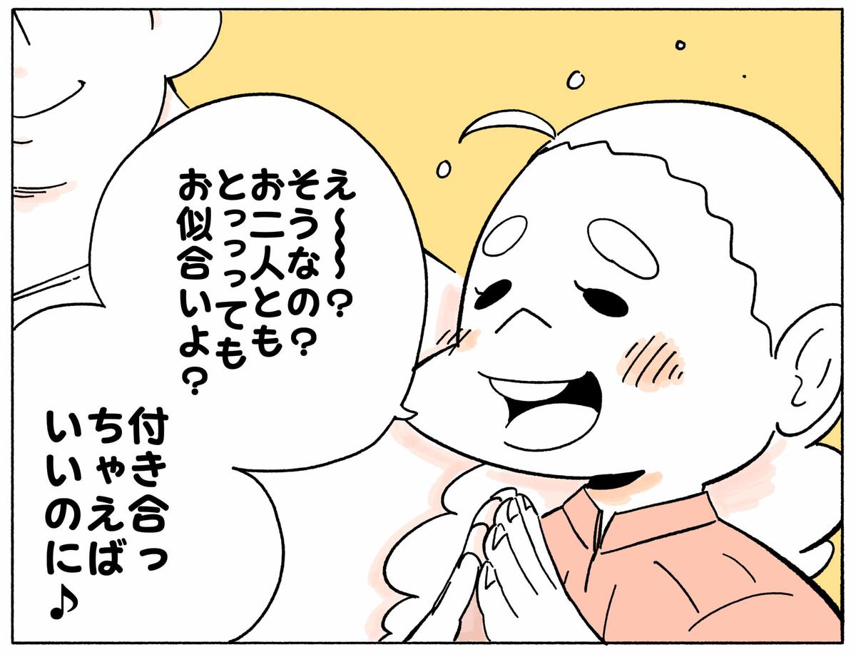 旅する漫画家シミによる連載「Wheeeels!」第4話の23コマ目