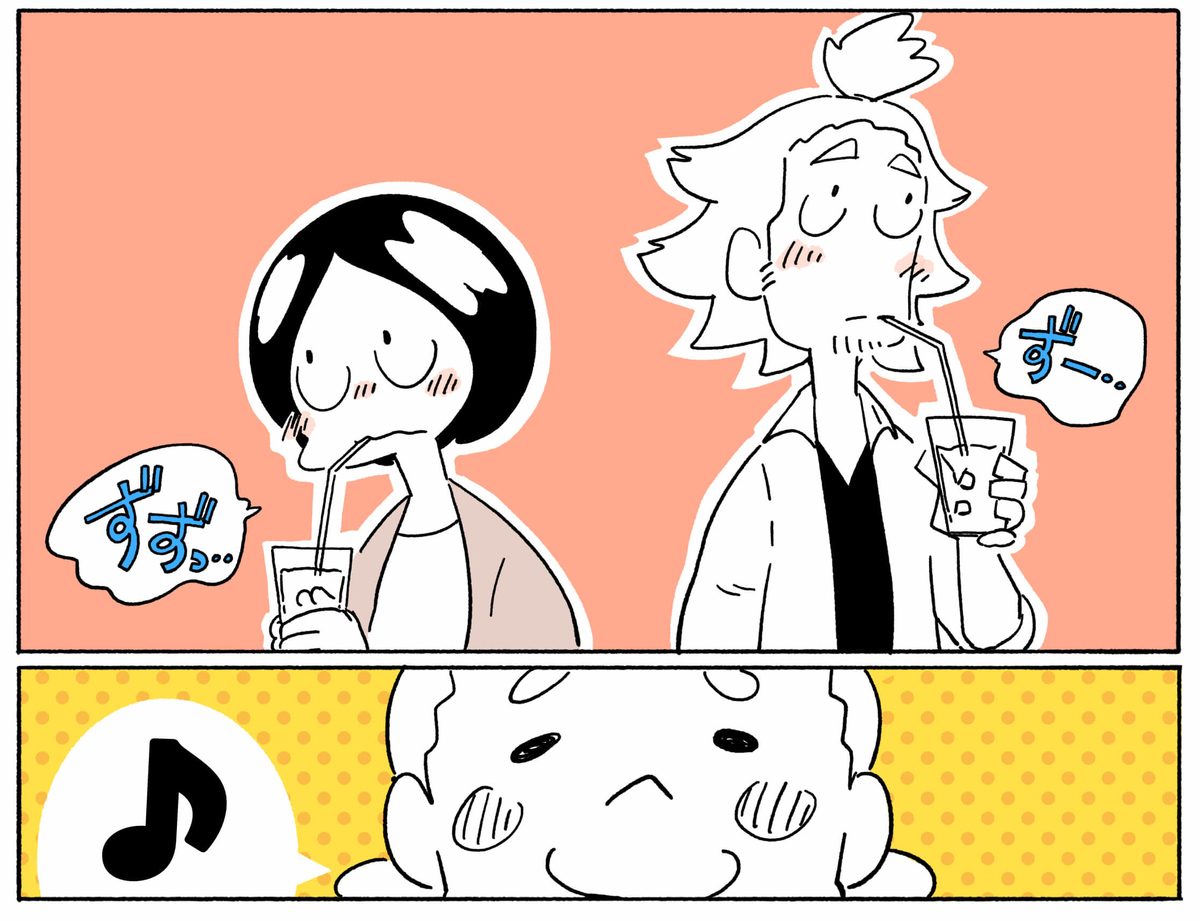 旅する漫画家シミによる連載「Wheeeels!」第4話の24コマ目