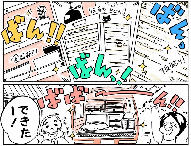 旅する漫画家シミによる連載「Wheeeels!」第5話の1コマ目