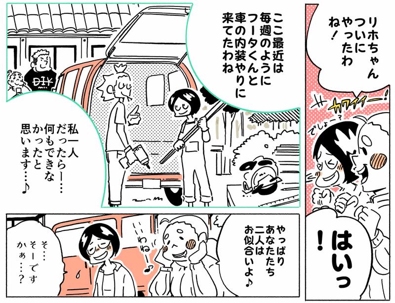 旅する漫画家シミによる連載「Wheeeels!」第5話の2コマ目