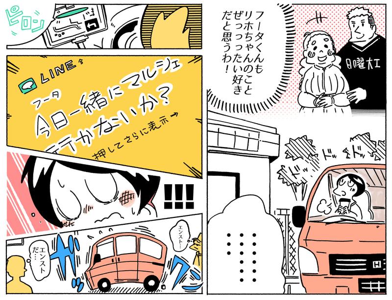 旅する漫画家シミによる連載「Wheeeels!」第5話の3コマ目