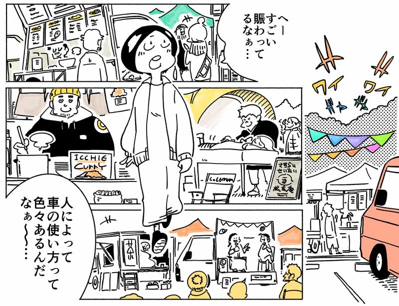 旅する漫画家シミによる連載「Wheeeels!」第5話の4コマ目
