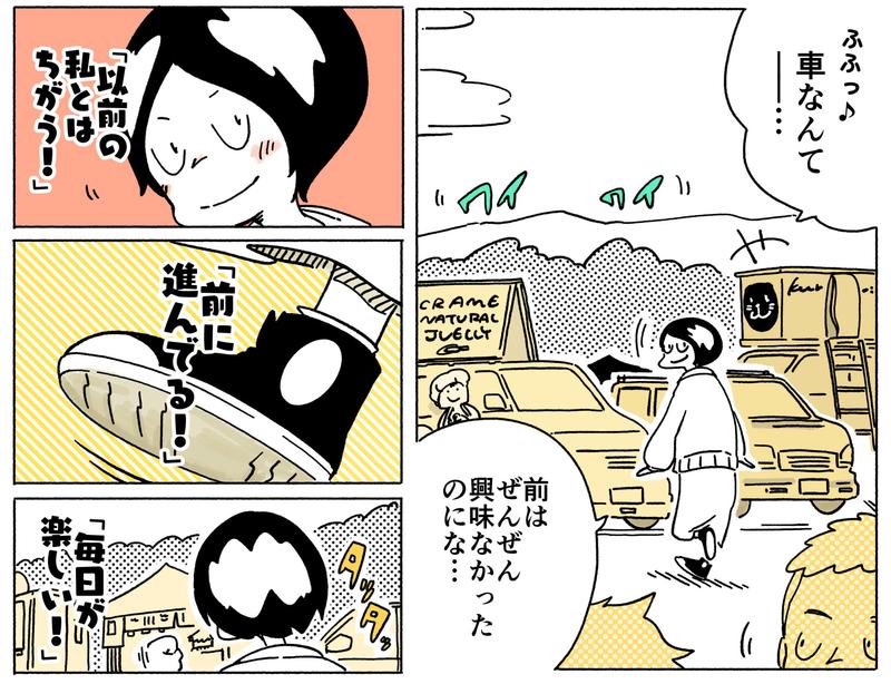 旅する漫画家シミによる連載「Wheeeels!」第5話の5コマ目