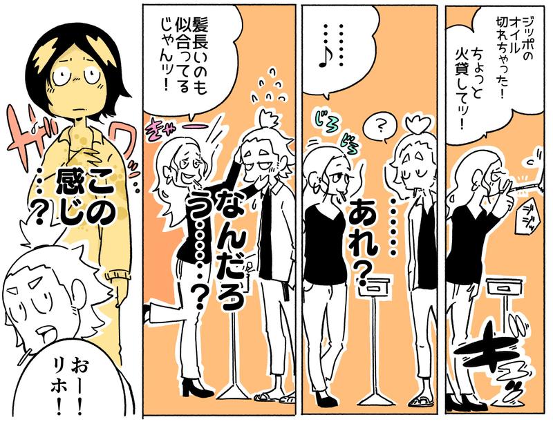 旅する漫画家シミによる連載「Wheeeels!」第5話の7コマ目