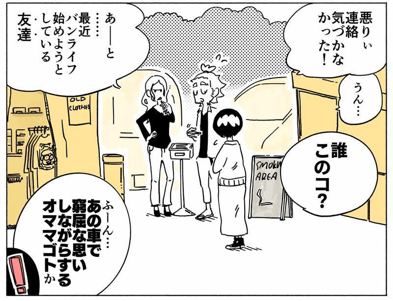 旅する漫画家シミによる連載「Wheeeels!」第5話の8コマ目