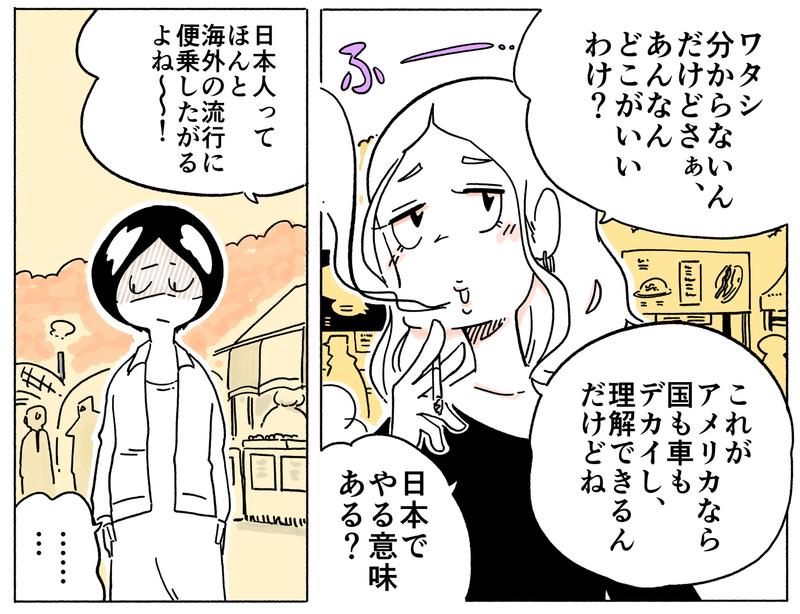 旅する漫画家シミによる連載「Wheeeels!」第5話の9コマ目