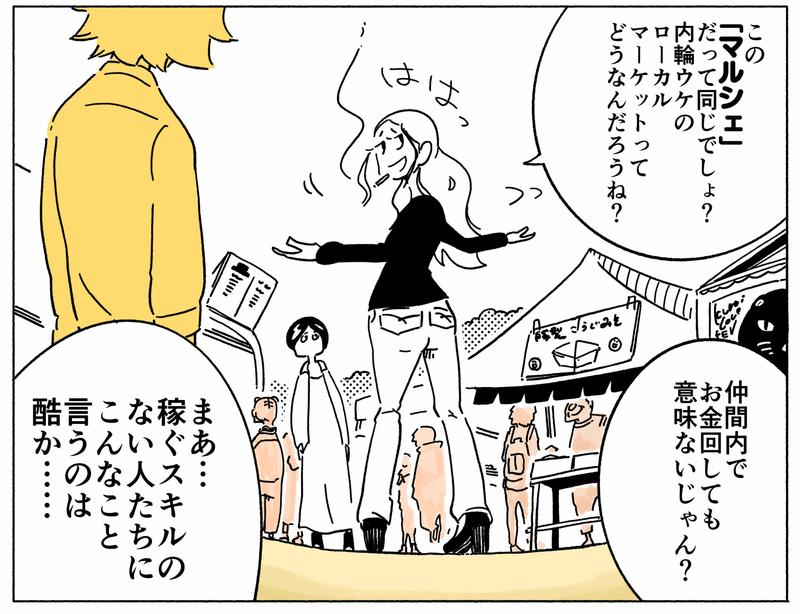 旅する漫画家シミによる連載「Wheeeels!」第5話の10コマ目