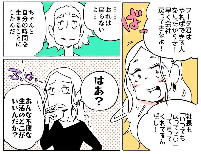 旅する漫画家シミによる連載「Wheeeels!」第5話の11コマ目