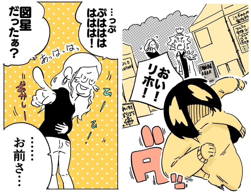 旅する漫画家シミによる連載「Wheeeels!」第5話の13コマ目